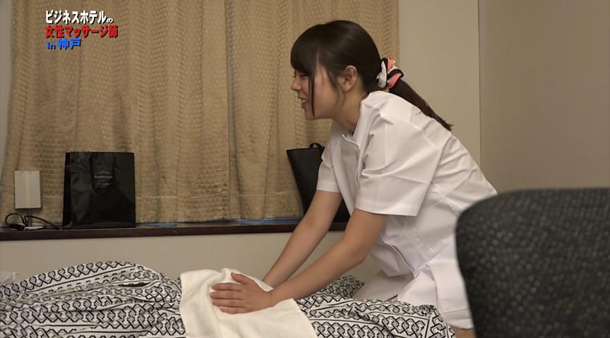 ホテルの女性マッサージ師はヤラせてくれるのか?in神戸