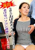 流出!老け専パソコン講師の鬼畜SEX映像|人気の人妻・熟女動画DUGA