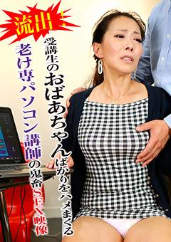 流出!老け専パソコン講師の鬼畜SEX映像|おススメ≫人妻・ハメ撮り専門|熟女殿堂
