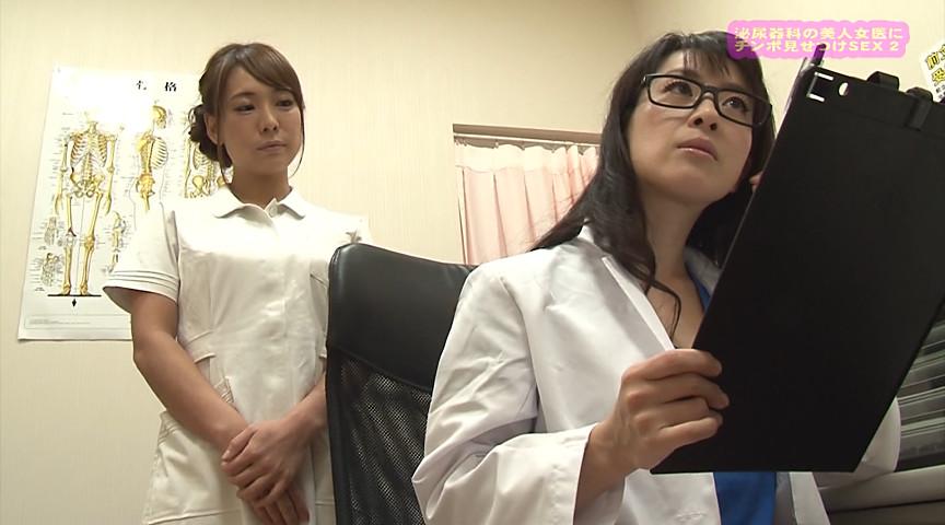 女医にギン勃ちチンポを見せつけてSEXできるのか?2のサンプル画像