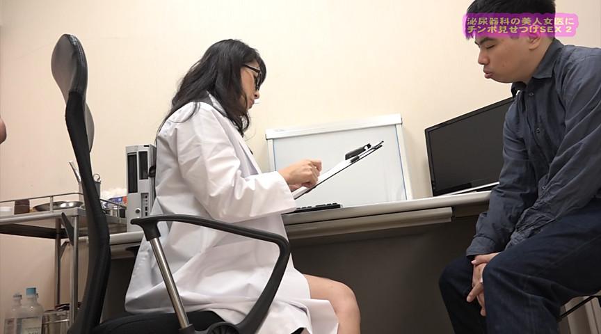 女医にギン勃ちチンポを見せつけてSEXできるのか?2