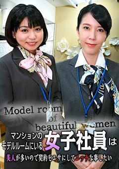 マンションのモデルルームにいる女子社員は美人が多いので契約をエサにしてエッチな事したい