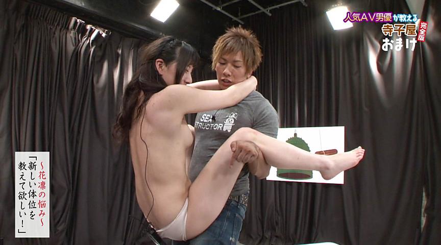 人気AV男優が生で教えるSEX寺子屋1 完全版