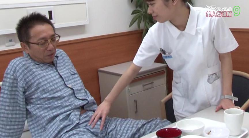 ヤラせてくれるという噂の美人看護師9のサンプル画像1