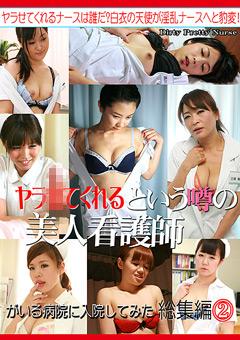 ヤラせてくれるという噂の美人看護師がいる病院に入院してみた総集編(2)