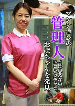 管理人とは思えないエロいカラダのおばちゃんを発見1…》激エロ・フェチ動画専門|ヌキ太郎