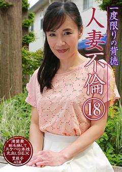 一度限りの背徳人妻不倫(18)~清楚妻・里枝子43歳が剛毛晒してスケベな本性丸出しSEX
