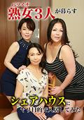 熟女3人が暮らすシェアハウスにヤリ目的で入居してみた