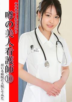 ヤラせてくれるという噂の美人看護師がいる病院に入院してみた(10)