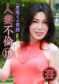 一度限りの背徳人妻不倫19 性欲旺盛な美人妻・慶子44歳