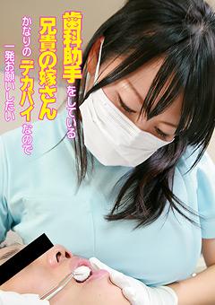 歯科助手をしている兄貴の嫁さんがかなりのデカパイ