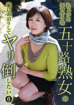 【ヒトミ動画】エロそうな五十路熟女の家にお泊りしてヤリ倒したい6-熟女
