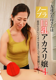 【熟女動画】準友達のお母さんはノーブラ巨乳おっぱいアカスリ嬢4