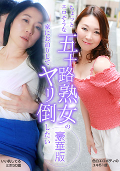 【ユキ動画】五十路熟女の家にお泊りしてヤリ倒したい-豪華版-熟女