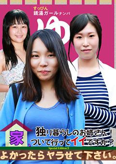 【さくら動画】美人お姉さん!よかったらヤラせて下さい-Special-Edition3-素人