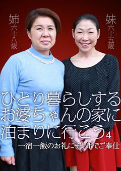 ひとり暮らしするお婆ちゃんの家に泊まりに行こう(4)~一宿一飯のお礼にチンポでご奉仕