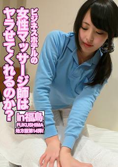 【企画動画】ホテルの女性エロマッサージ師はヤラせてくれるのか?in福島