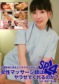 【企画動画】ホテルの女性エロマッサージ師はヤラせてくれるのか?SP4