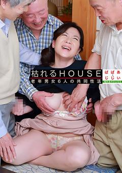「枯れるHOUSE~老年男女6人の共同性活」のパッケージ画像