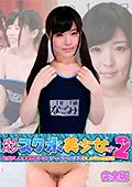 パイパンスク水美少女2 完全版