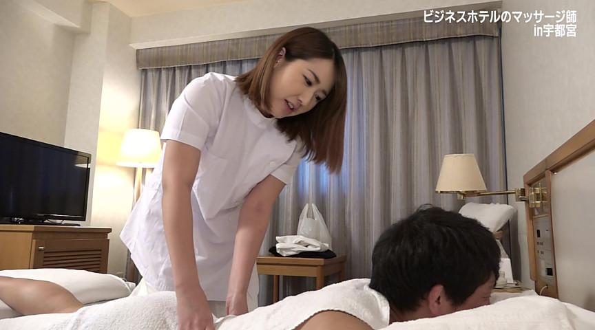 ホテルの女性マッサージ師はヤラせてくれるのかin宇都宮のサンプル画像