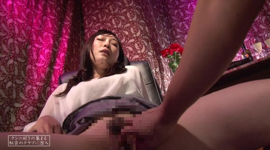 クンニ好きの男女が集う「クンニ★クラブ」に潜入 画像 1