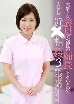 【熟女動画】準熟女熟女義母が病院の婦長をしているので入院して近●相姦3