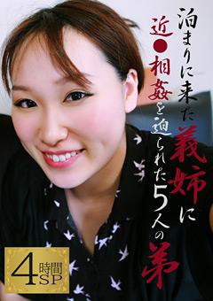 【ドラマ動画】泊まりに来た姉に近●相姦を迫られた5人の弟のダウンロードページへ
