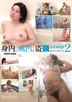 【盗撮動画】準衝撃流出!身内に風呂を盗●された女たち2