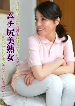 【鈴木朋子動画】準おじいちゃんの介護士は見るからに歪曲そうな美人おばさん-熟女
