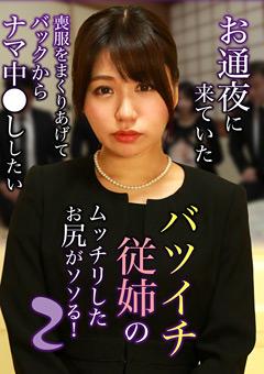 【熟女動画】準バツイチ従姉のムッチリしたお尻がソソる!2