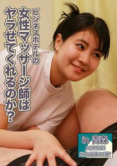【企画動画】準ホテルの女性エロマッサージ師はヤラせてくれるのか?in青森