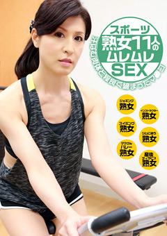 【熟女動画】スポーツ熟女11人のムレムレSEX