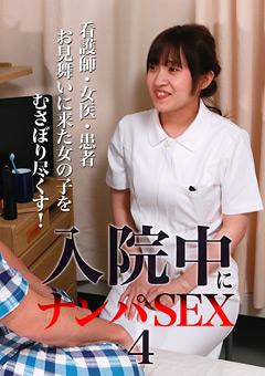 【企画動画】準入院中にナンパSEX4