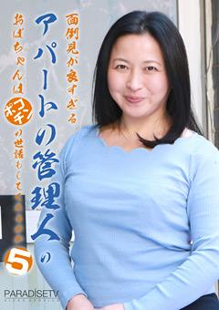 【熟女動画】準面倒見が良すぎるアパートの管理人のおばちゃん5