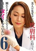 美人先生がいる皮膚科に行ってヌイてもらいたい6|人気の人妻・熟女動画DUGA