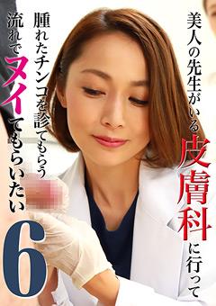 【熟女動画】美女の先生がいる皮膚科に行ってヌイてもらいたい6