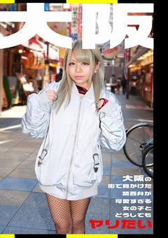 大阪の街で見かけた関西弁が可愛すぎる女の子とヤリたい