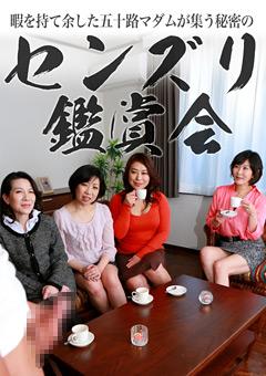【熟女動画】準暇を持て余した五十路マダムが集う秘密のセンズリ鑑賞会