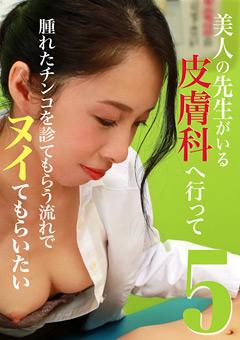 【熟女動画】準美女の先生がいる皮膚科に行ってヌイてもらいたい5