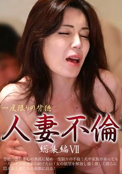 【慶子動画】準一度限りの背徳人妻不倫-総集編7-熟女