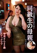 同級生の母親とヤリたい!琴美さん45歳 スナックママ
