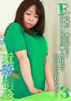 【ドラマ動画】準義弟が働く整身体院で揉みしだかれたあげく近●相姦3