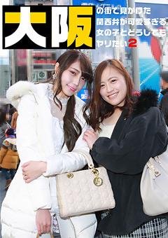 【もえ動画】準大阪の街で見かけた関西弁が可愛すぎる女の子2 -素人