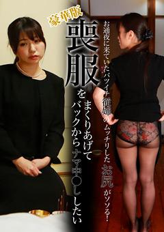 【春菜動画】バツイチ従姉のムッチリしたお尻がソソる!豪華版 -熟女