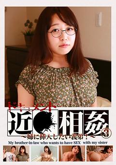 【ドラマ動画】準ドキュメント近●相姦3~姉に挿入したい義弟!