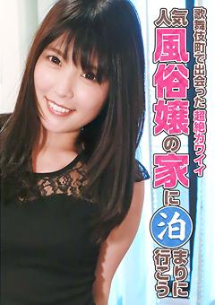 【あかり動画】準歌舞伎町で出会った人気風俗嬢の家に泊まりに行こう -素人