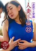一度限りの背徳人妻不倫22 美巨乳妻・ゆう子32歳