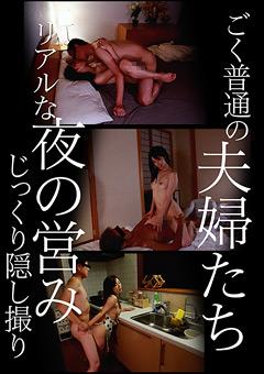 【熟女動画】準ごく普通の夫婦たちリアルな夜の営みじっくり隠し撮り1