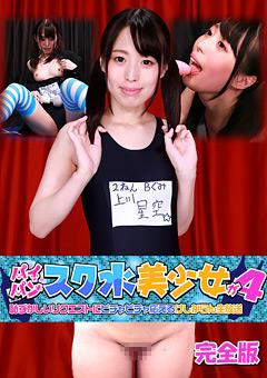 【夢乃美咲動画】パイパンスク水ロリ美女4-完全版 -マニアック